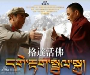 The poster of the TV series of 2004 dedicated to Geda the Living Buddha.