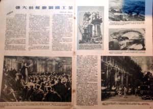 How the articles usually looks like in old magazines from the 1950s. The reading of this articles might be slower due to the fact the today simplified chinese character process was not yet, and finalized only in 1962.