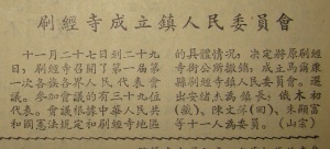 Between November 27th to 29th, in Shuajingsi will be held the First session of the first Reppresentative of the People of all the Ethnic Groups. Participating to the meetinge there are 39 reppresentatives. According to the Constitution of the People Republic of China and to specific situation of the area of Shuajingsi has been decided to revocate the town hall of Suaijingsi and to hestablish the people committee of Shuajingsi of Ma'erkang County. Have been selected An Zhujie as Town Mayor, Emuchu (Tibetan) ,Cheng Weiping (Hui), and another eleven members of the Committe.