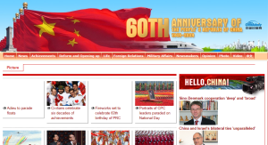 Website of the Chinese 60th Anniversary.